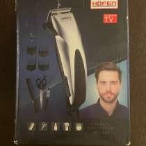 Машинка для стрижки Hofen новая полный комплект предметов, в Москве