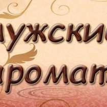 Мужские ароматы, в Салавате