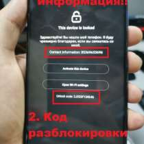 Xiaomi Mi Account LOST разблокировка МИ аккаунт лост, в Москве