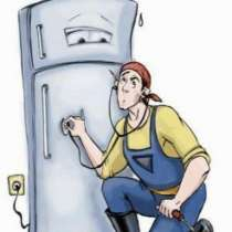 Ремонт холодильников, в Волгограде