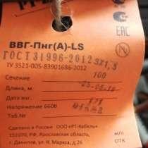 """Продам провод ВВГ-НГ 3""""1,5 (200м) ГОСТ, в Первоуральске"""