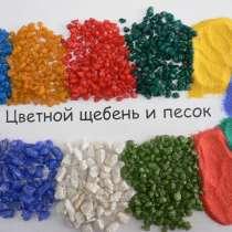 цветной щебень, в Самаре