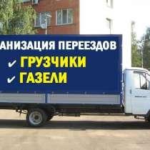 Грузоперевозки, переезды, вывоз хлама, мебели не нужные вещи, в Севастополе