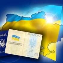 Получение гражданства Украины для иностранцев, в г.Харьков
