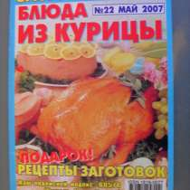 Блюда из курицы. Застолье. Спецвыпуск №22 Май 2007 год, в Москве