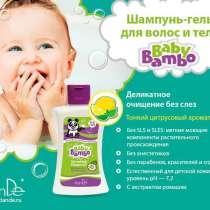 Шампунь-гель для волос и тела Baby Bambo/Бейби Бамбо, в Ачинске