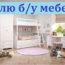 Куплю мягкую мебель, шифоньеры, кухонные гарнитуры, кровати, в г.Бишкек