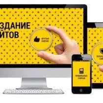 Создание сайтов, в г.Бишкек
