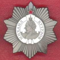 СССР муляж орден Кутузова 2 степени, в Орле