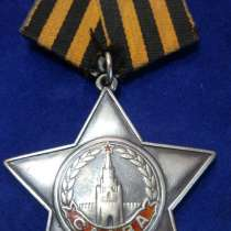 Продам боевые ордена славы - 10 штук, в г.Харьков