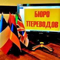 Бюро Переводов, Нотариус на Серпуховской, в Москве