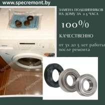 Ремонт стиральных машин в Могилёве на дому, в г.Могилёв
