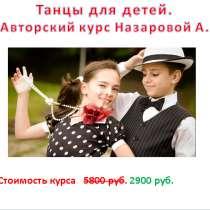 © Танцы для детей. Авторский видео курс. Назаровой А. Г, в Санкт-Петербурге