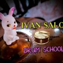 Уроки игры на барабанах от профессионала, в Челябинске