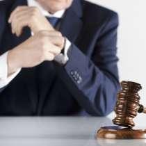 Срочная юридическая помощь, в Бийске