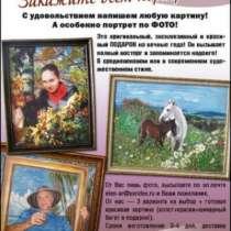 ЗАКАЖИТЕ ПОРТРЕТ ПО ФОТО И КАРТИНЫ!, в Владивостоке