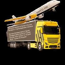 Доставка грузов из Китая в Россию, в г.Гуанчжоу
