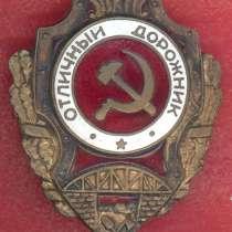 СССР Отличный дорожник, в Орле