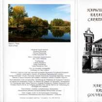 Комплект открыток с видами старинной усадьбы Нарышкиных, в Балашове