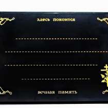 Ритуальная табличка, в Люберцы