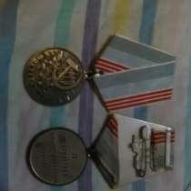 Медаль новая, в Новосибирске