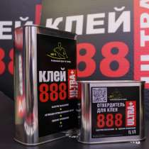 Клей 888 для перетяжки торпедо, дверных карт, потолков в авт, в Омске