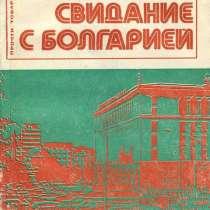"""Книга """"Свидание с Болгарией"""". А. Л. Пин, в Санкт-Петербурге"""