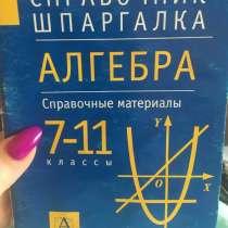 Справочник -шпаргалка, алгебра 7-11 классы, в Санкт-Петербурге