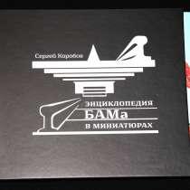 Энциклопедия БАМа в миниатюрах, в Иркутске