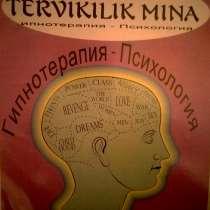 Услуги психотерапевта-гипнотерапевта, в г.Таллин