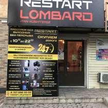 RESTART Lombard, в г.Шымкент