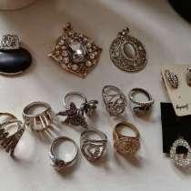 Бижутерия : кольца, кулоны распродажа, в Апрелевке