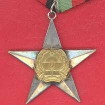 Афганистан орден Звезда 2 степени, в Орле