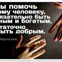Милосердие для нуждающихся, в Иванове
