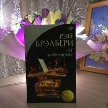 Книги, в Липецке
