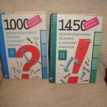 Решебники 9 и 10 кл, в Калининграде