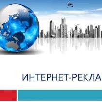 Настройка и ведение рекламных кампаний, в Екатеринбурге