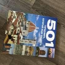 Книга «501 город мира», в Москве