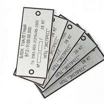 Шильды, таблички для оборудования из алюминия, в Тюмени