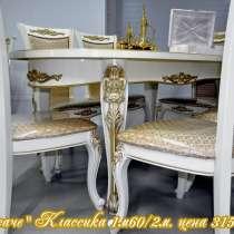 Столы стулья из массива бука, в Солнечногорске
