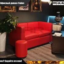 Офисный диван «Тайм» (любой цвет), в Владивостоке