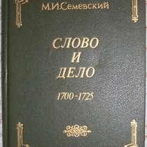 Слово и дело, в Новосибирске