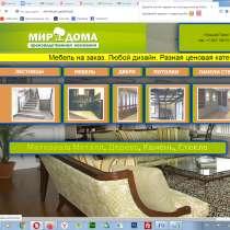 Создание сайтов и нестандартных программ в Верхней Салде, в Верхней Салде