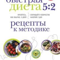 """Книга """"Быстрая диета 5:2. Рецепты к методике"""", в Перми"""