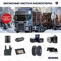 Автозапчасти Scania г. Кривой Рог Автокомплект, в г.Кривой Рог