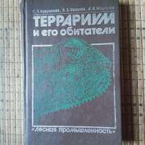 Книга террариум и его обитатели, в Санкт-Петербурге