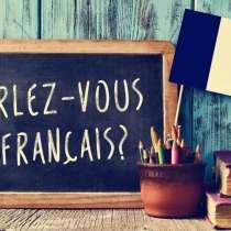 Частные уроки по французскому языку от носителя языкa, в г.Ереван