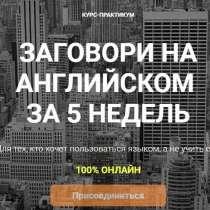 Деловой Английский за5 недель, в Екатеринбурге