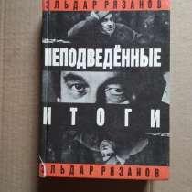 Книга Эльдар Рязанов Неподведенные итоги, в Москве