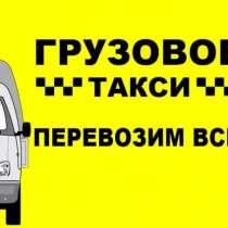 ГРУЗОПЕРЕВОЗКИ, в г.Лисичанск